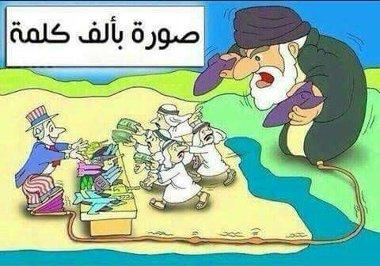 Карикатура к описываемому положению